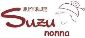 創作料理SuZu nonna センター北